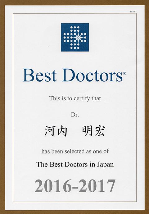 Best Doctors 2016-2017 河内明宏