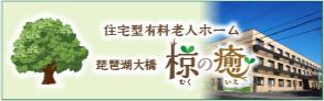 住宅型有料老人ホーム 琵琶湖大橋椋の癒