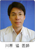 川原猛医師