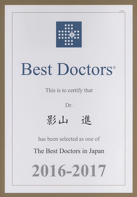 Best Doctors 2016-2017 影山進