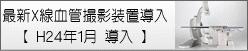 左心X線撮影装置【H24年1月導入】