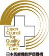 日本医療機能評価認定病院