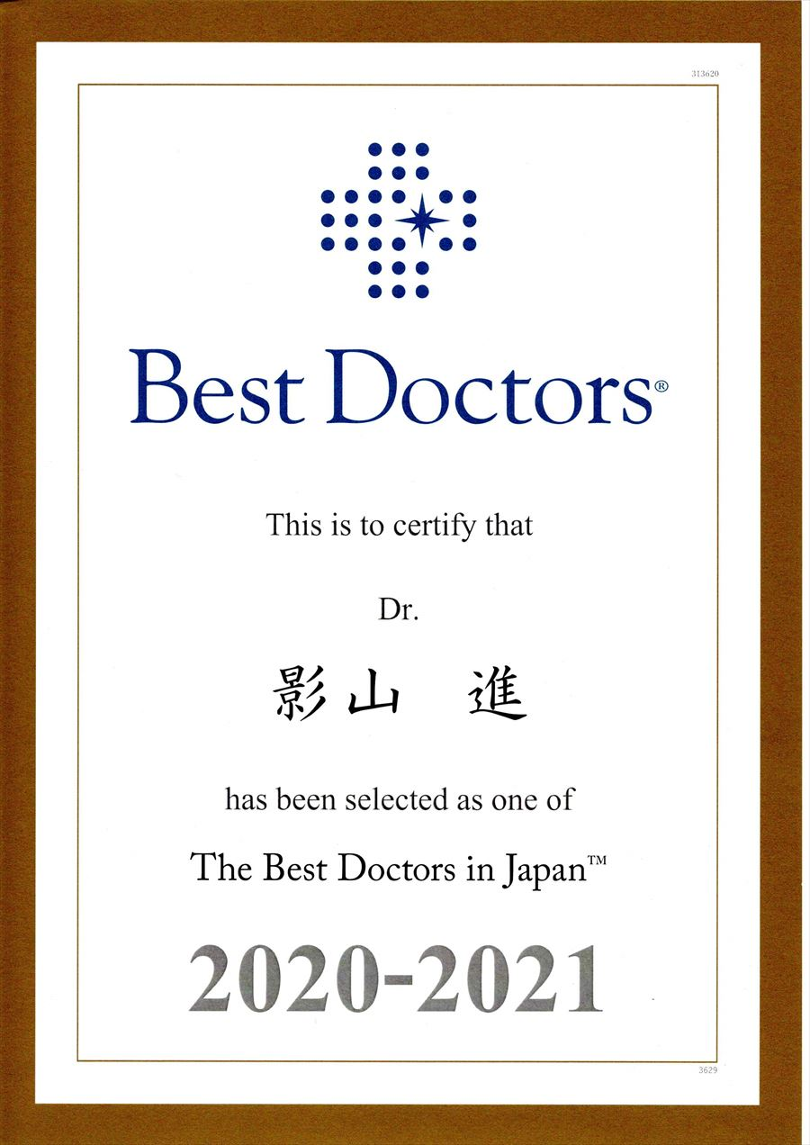 Best Doctors 2020-2021 影山進