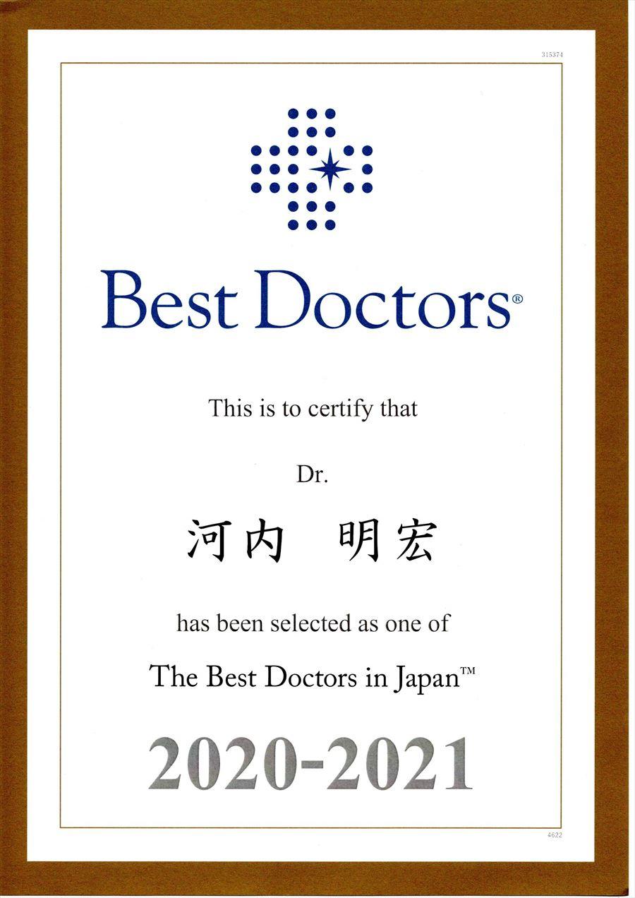Best Doctors 2020-2021 河内明宏